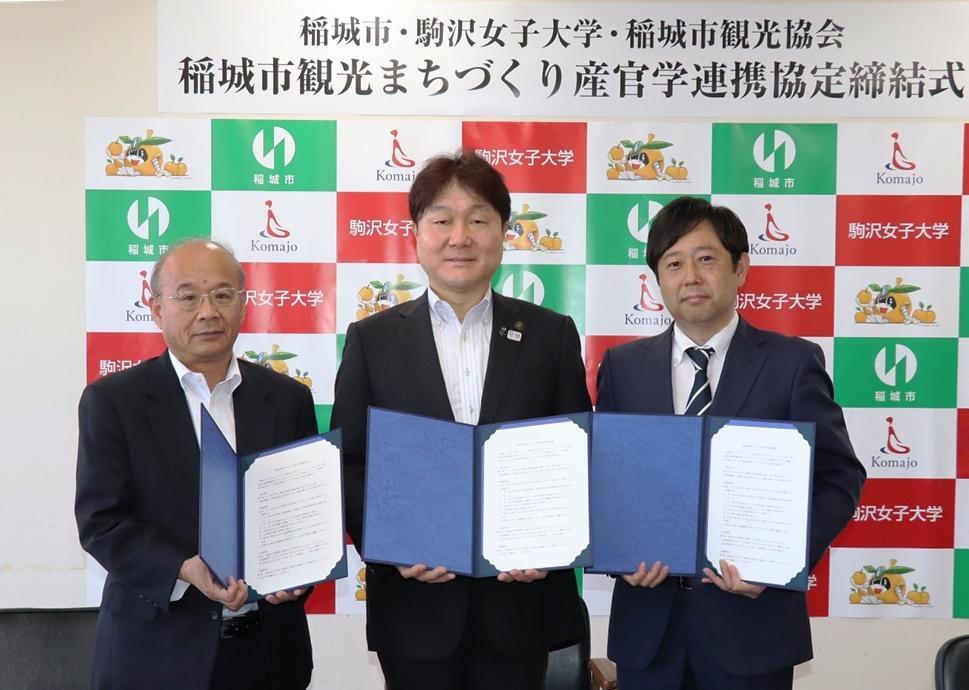 駒沢女子大学が稲城市および稲城市観光協会と「稲城市観光まちづくり産官学連携協定」を締結 --稲城市の観光産業の発展・人材の育成などに寄与