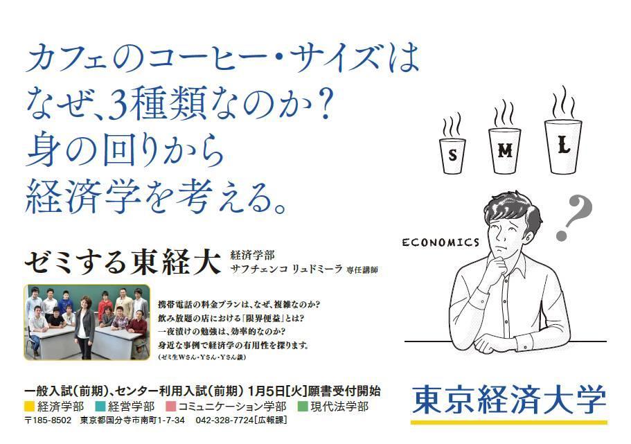 教えて!あなたのお気に入り。JR中央線窓上広告「ゼミする東経大」あなたの心に響いたこの1枚、人気投票実施--東京経済大学