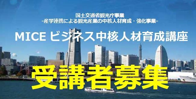 横浜商科大学が「MICEビジネス中核人材育成講座」(全6回)を開講 -- 9月20日まで受講生を募集