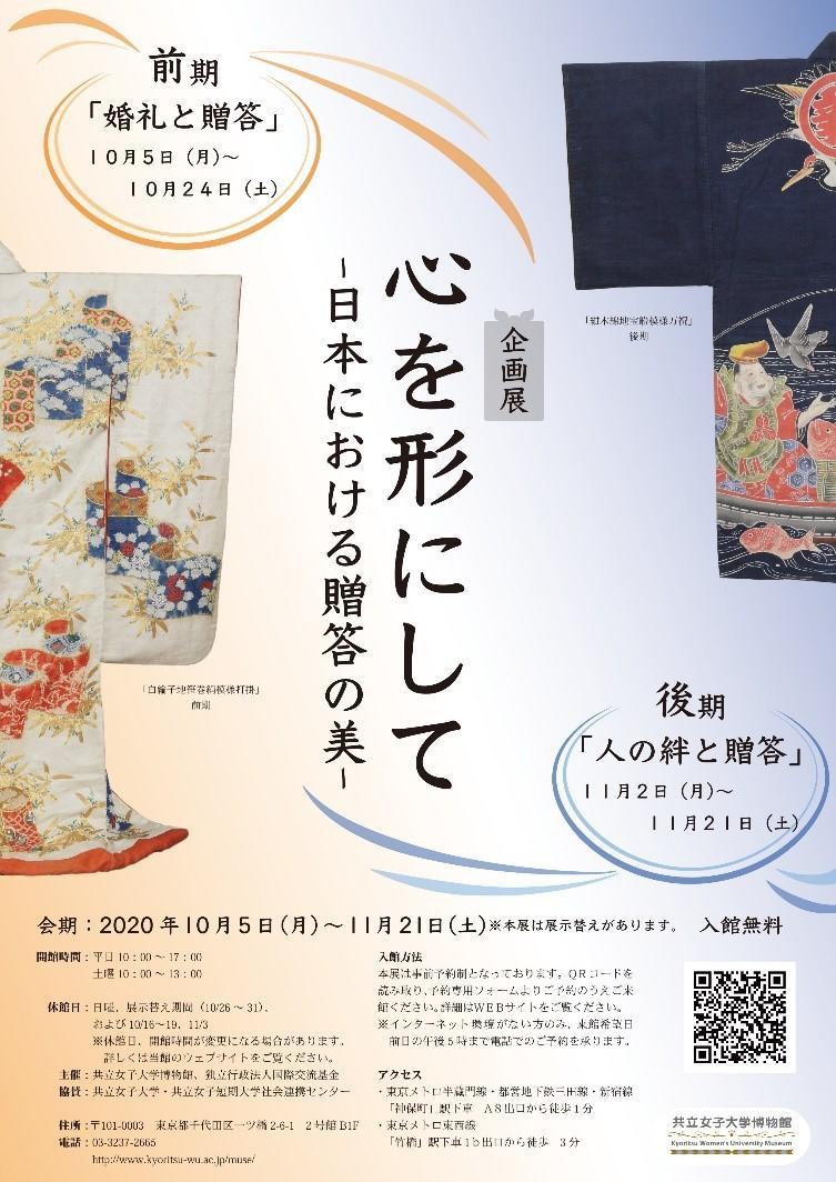 【共立女子大学・共立女子短期大学】共立女子大学博物館が2020年10月5日~11月21日の期間で「心を形にして -- 日本における贈答の美 -- 」展を開催