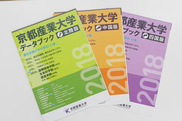 地方別冊子「京都産業大学データブック」発行