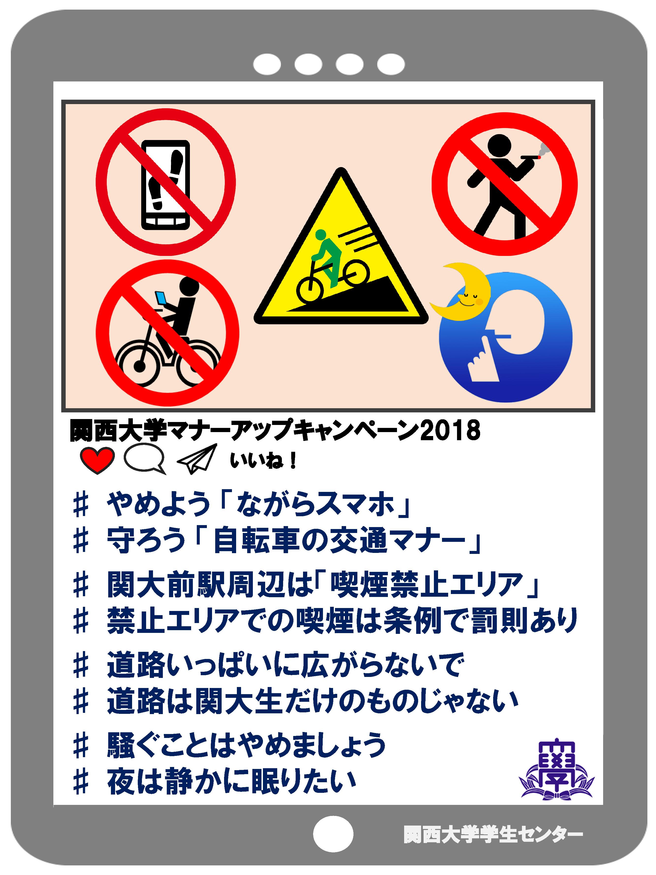 ◆みんなに愛される関西大学へ。やめよう「ながらスマホ」、守ろう「自転車マナー」。◆「関西大学マナーアップキャンペーン」を実施
