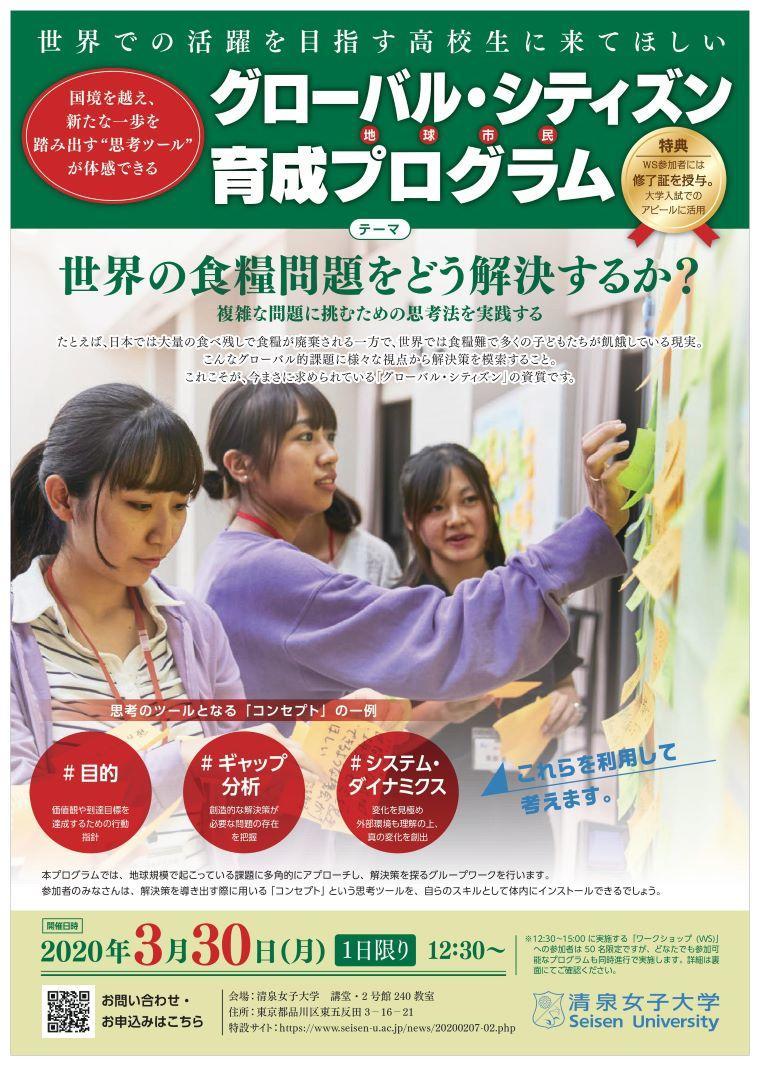 【開催延期】清泉女子大学 地球市民学科「グローバル・シティズン育成プログラム」(3月30日)開催延期について --「世界の食糧問題をどう解決するか?」がテーマ