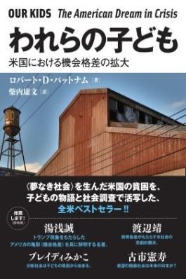 ◆関西大学で編集者とつながる交流会 「本問答」を実施◆ロバート・D・パットナム著『われらの子ども』の編集者が本の奥深さを語る