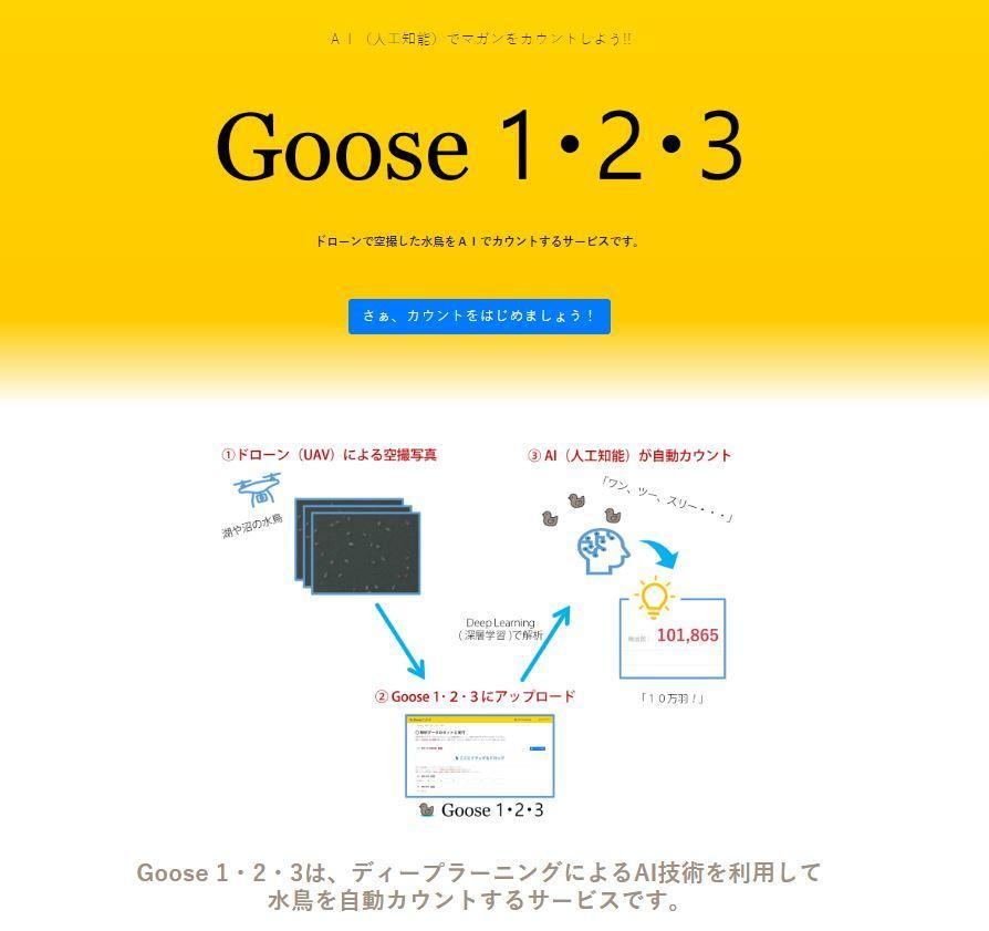 酪農学園大学環境空間情報学研究室がドローン画像からAIを用いて水鳥を自動カウントするシステムを開発 -- システムを利用したWebサービス「Goose1・2・3」を開始