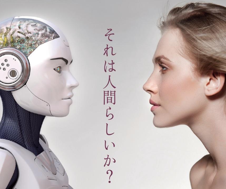 追手門学院大学が2021年4月、心理学部に「人工知能・認知科学専攻」を開設(設置構想中) -- AIと心理学を融合した理工系分野に進出