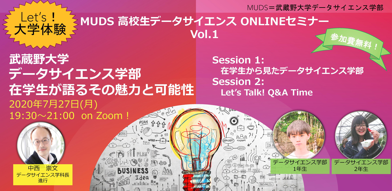 【武蔵野大学】データサイエンス学部が「MUDS 高校生データサイエンスONLINEセミナー」(全6回)を開催します