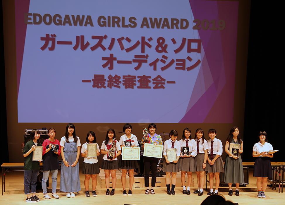 「江戸川ガールズアワードオーディション」最終審査会を実施 -- バンド・ソロからそれぞれ「ネクステージアーティスト2019」を選出