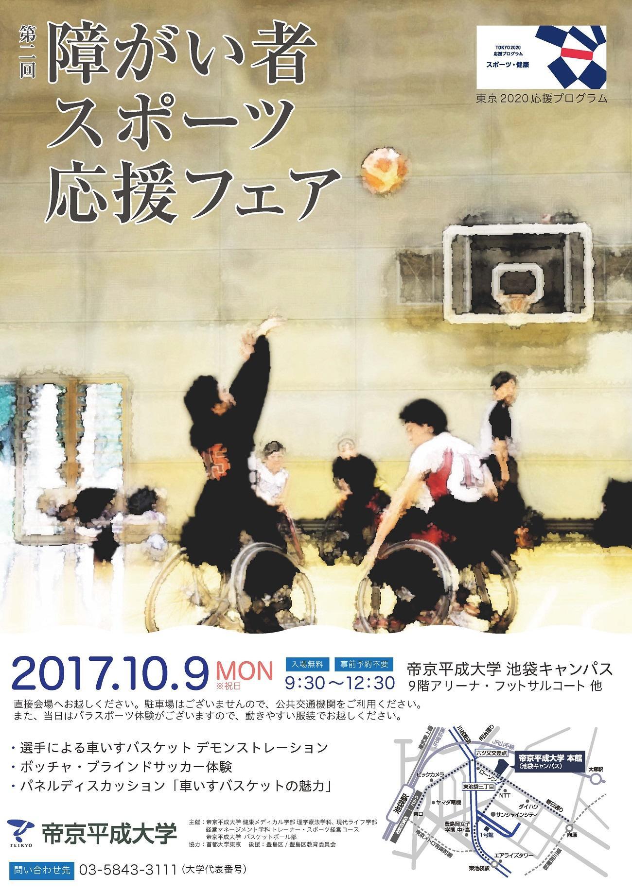 10月9日(月・祝)帝京平成大学池袋キャンパスにて「第2回障がい者スポーツ応援フェア」を開催 -- 帝京平成大学