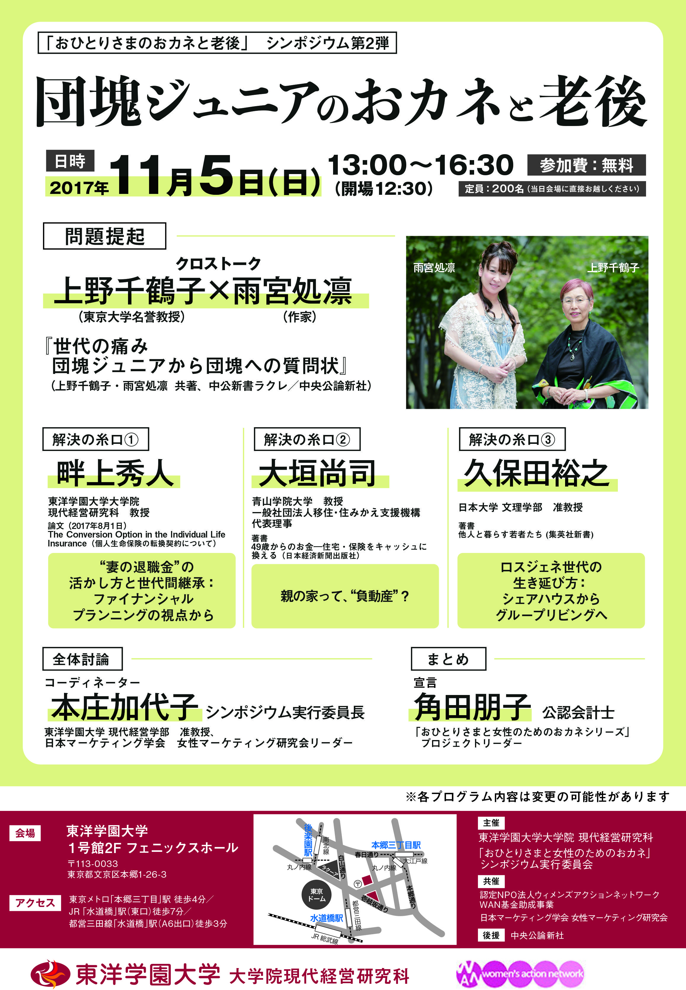 社会学者・上野千鶴子氏と、超高齢化社会を生き抜く術を考える:''妻''の退職金と親の''負''動産の活用、そして''他人''との生活がキーワード!シンポジウム「団塊ジュニアのおカネと老後」開催―11月5日(日)東洋学園大学にて