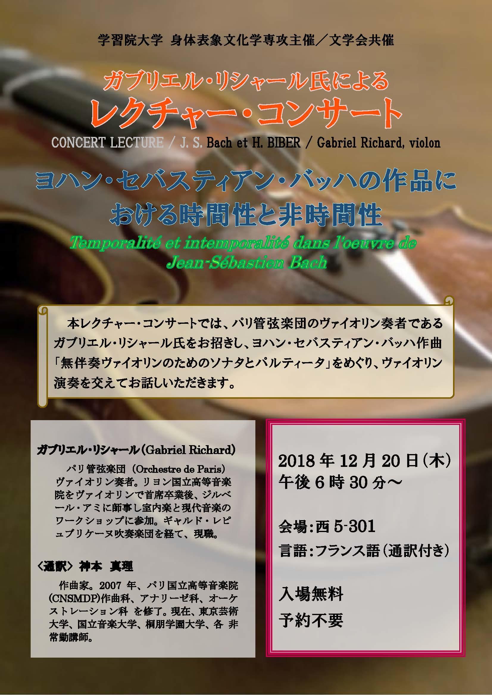 学習院大学が12月20日にレクチャー・コンサート「ヨハン・セバスティアン・バッハの作品における時間性と非時間性」を開催