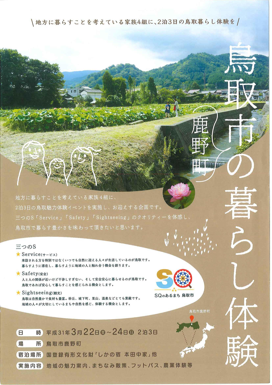 大阪国際大学の学生が3月22日から24日まで鳥取市鹿野町で「鳥取市の暮らし体験」イベントを現地NPO法人と共催 -- 地方での暮らしを考えている家族4組を募集