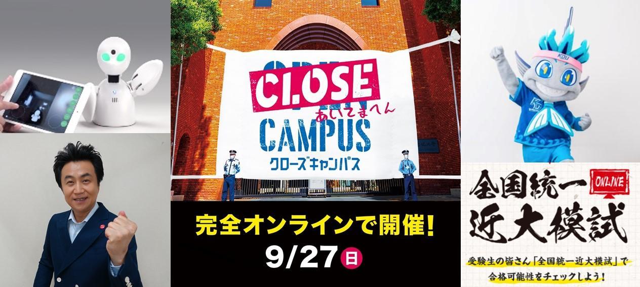 9月27日 WEBオープンキャンパス「CLOSE CAMPUS※1」開催 日本の大学初※2!全国統一近大模試開催 当日限定で近大マグロのたたき丼をDiDi Foodで宅配
