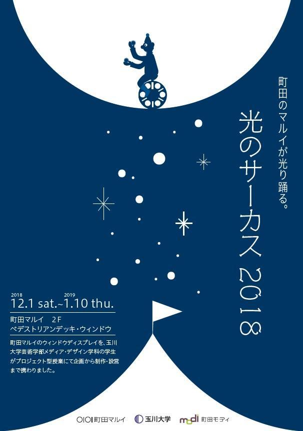 町田マルイ×玉川大学芸術学部 12/1〜1/10まで 芸術学部生たちが町田マルイのクリスマスディスプレイをデザイン制作 ~町田のマルイが光り踊る。光のサーカス2018~