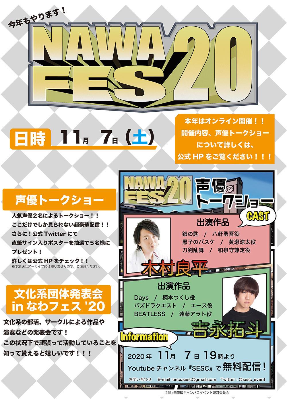 11月7日(土)に大阪電気通信大学 四條畷キャンパスの祭典「なわフェス'20」で大人気企画 声優トークショーをオンライン開催します!