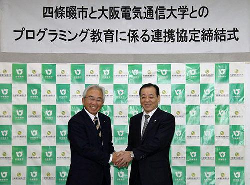 プログラミング教育における四條畷市教育委員会と大阪電気通信大学の連携協定を締結