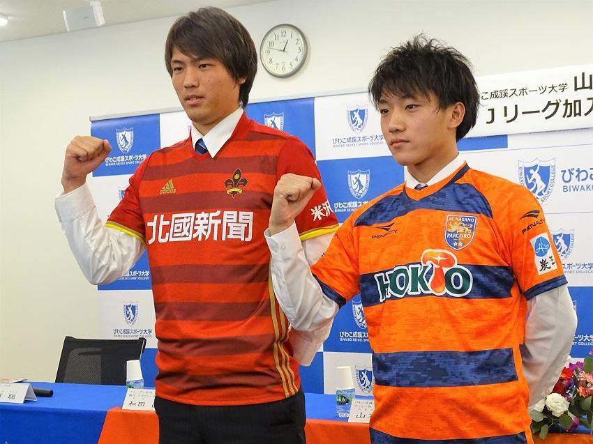 びわこ成蹊スポーツ大学サッカー部の選手がJリーグチームに加入内定 -- 11月20日に共同記者会見を開催
