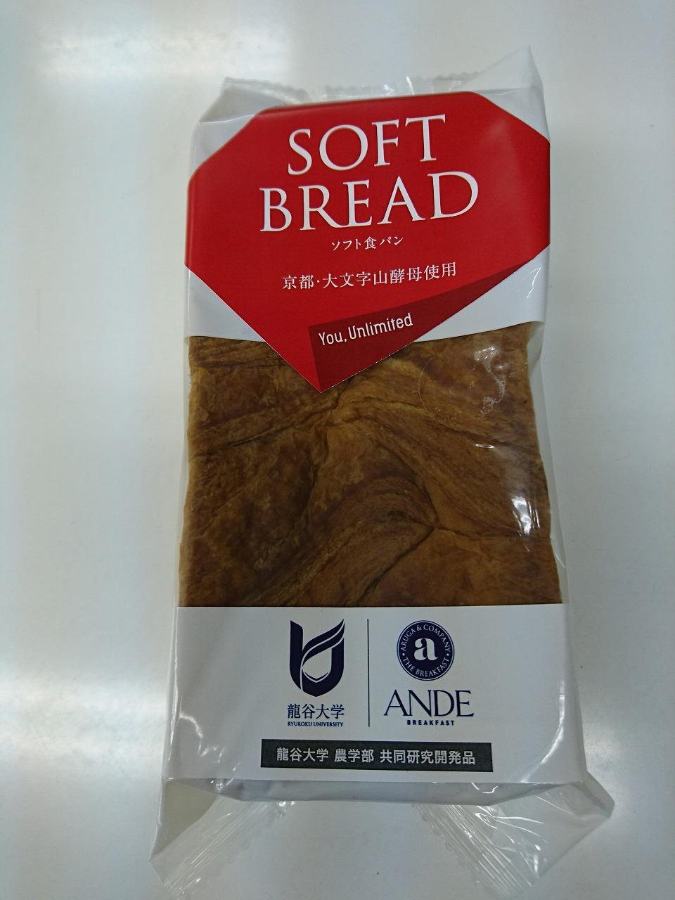 龍谷大学農学部とデニッシュ食パン専門店ANDEが大文字山で採取した酵母を使用した食パンを共同開発