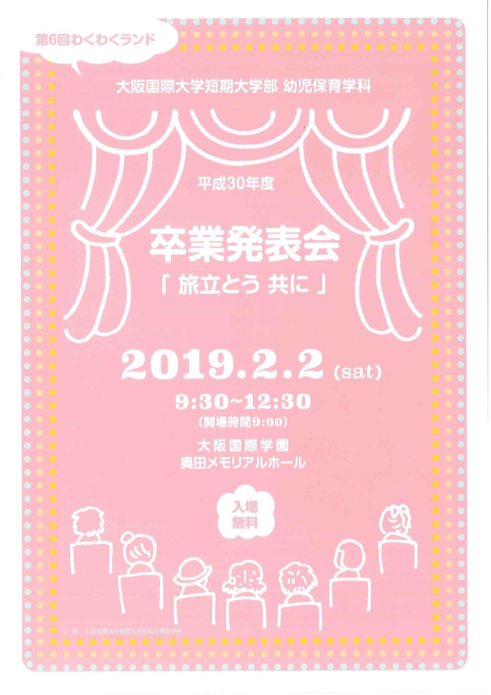 大阪国際大学短期大学部幼児保育学科の学生たちが、本学子育て支援のひとつ「わくわくランド」で卒業発表会『旅立とう 共に』を2月2日に開催