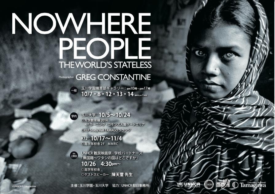 玉川学園・玉川大学が10月7~14日にグレッグ・コンスタンティン写真展「NOWHERE PEOPLE: THE WORLD'S STATELESS」を開催