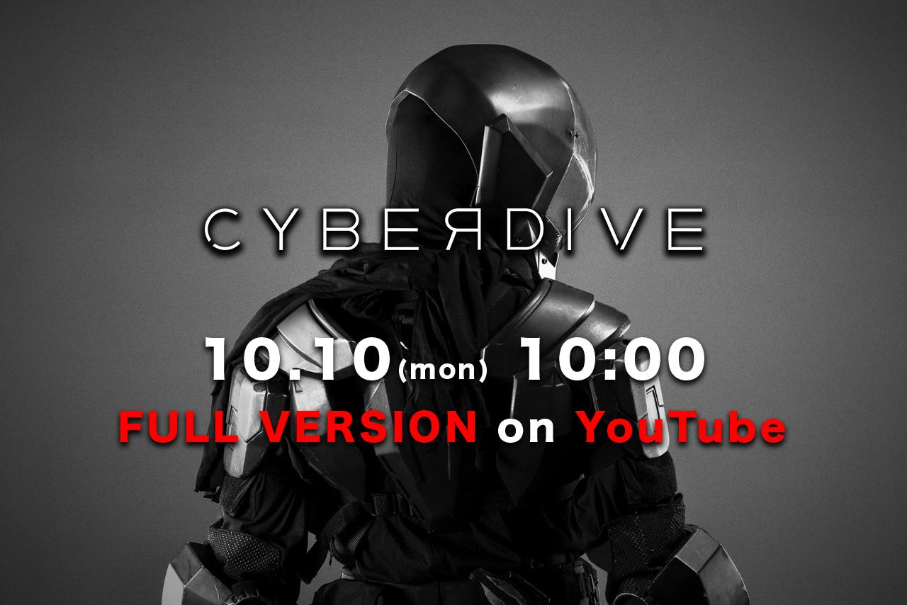 学生が本気で挑んだ本格SFアクション短編映画『CYBERDIVE』 遂にweb全編4K配信 -- 大阪電気通信大学