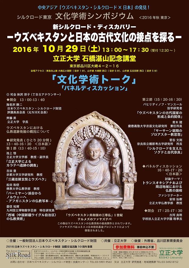 立正大学ウズベキスタン学術調査隊顧問加藤九祚氏を追悼し、文化学術シンポジウム「新シルクロード・ディスカバリー --ウズベキスタンと日本の古代文化の接点を探る--」を開催
