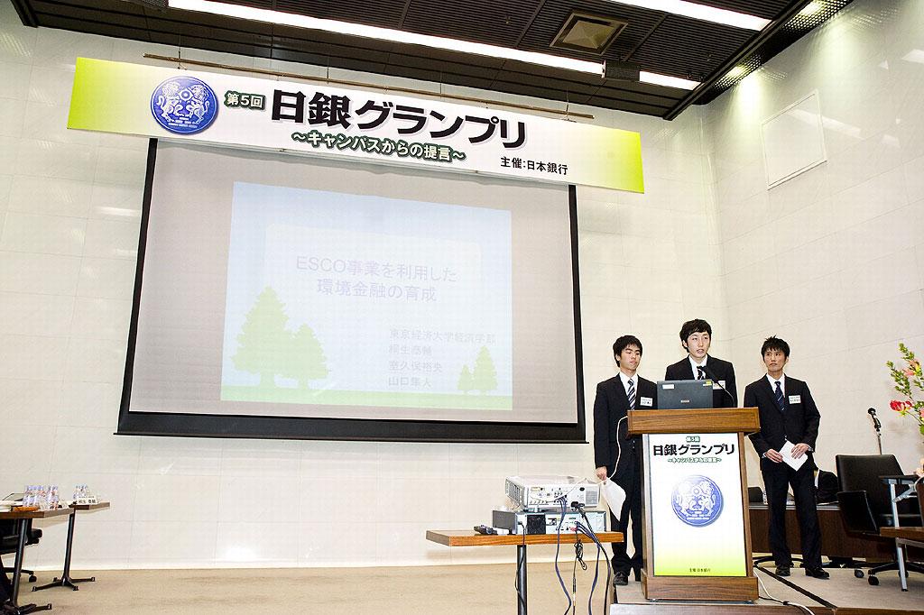 東京経済大学の学生が「日銀グランプリ~キャンパスからの提言~」で初の優秀賞受賞