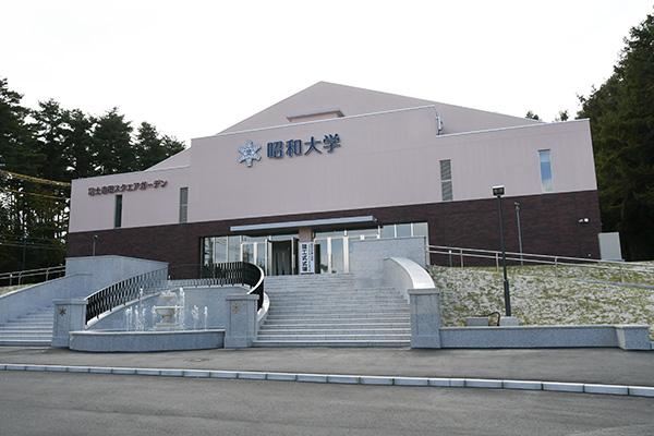 富士吉田キャンパスに新体育館が完成 -- 昭和大学
