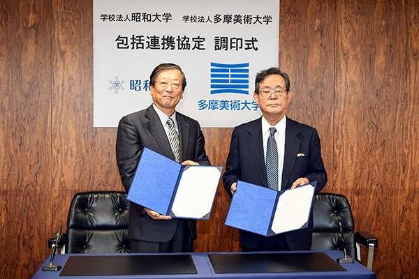 医術と美術が結びつく -- 学校法人昭和大学と学校法人多摩美術大学が包括連携協定を締結