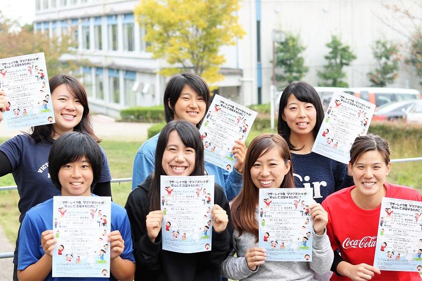 「マザーレイク発 ママアスリートが安心して活躍するために!」11月23日に講演会とシンポジウムを開催 -- びわこ成蹊スポーツ大学