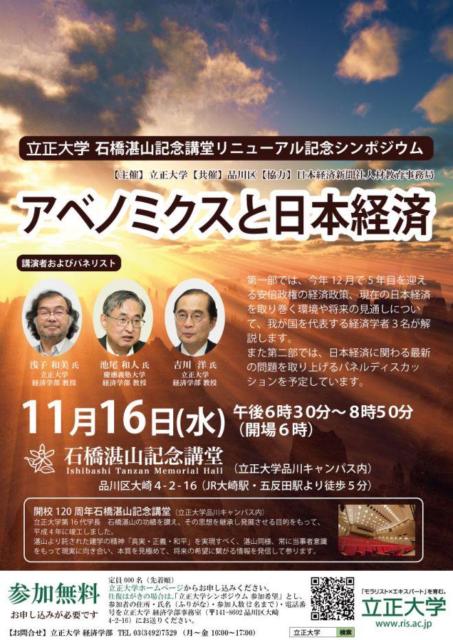 11月16日、立正大学がシンポジウム「アベノミクスと日本経済」を開催 ~我が国を代表する経済学者3名の講演とパネルディスカッション~