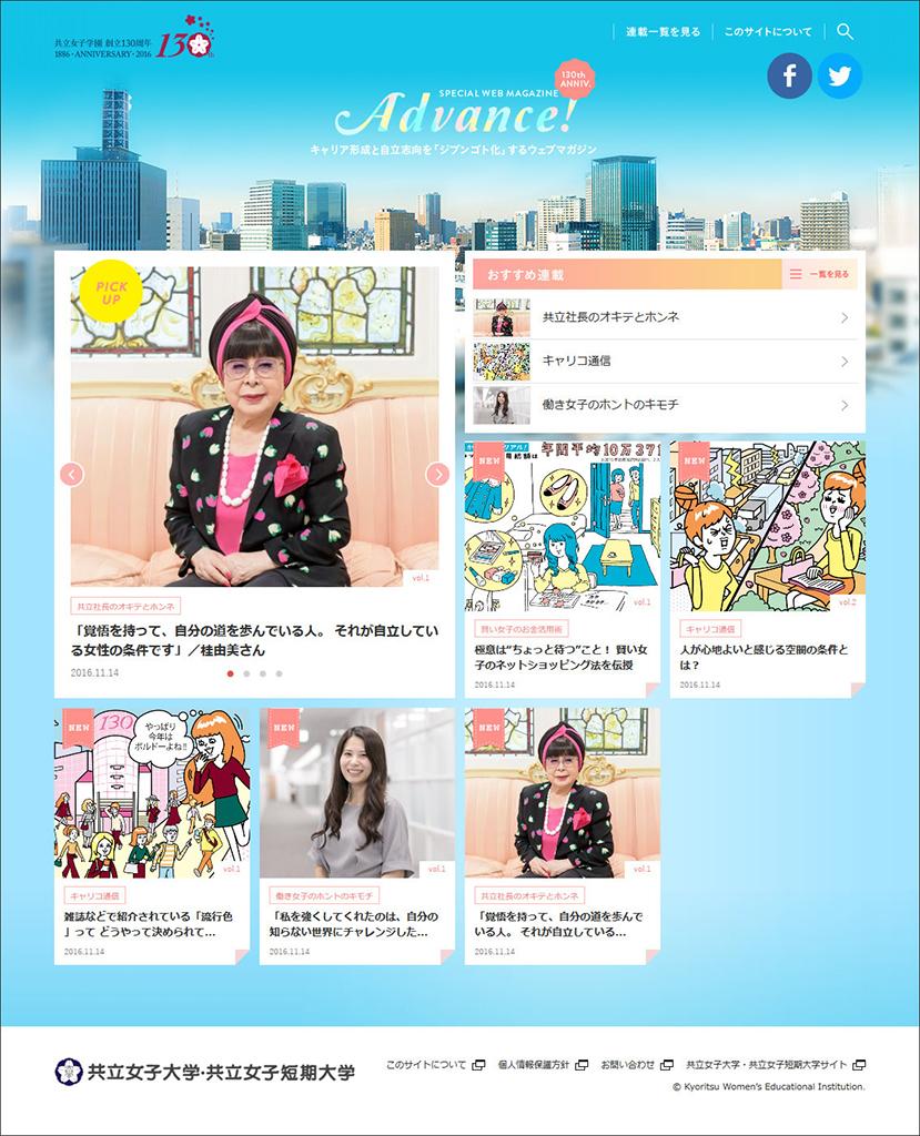 """共立女子大学が女性のライフキャリアを支援するウェブマガジン「Advance!」を創刊 -- 同大出身の""""社長""""、桂由美氏をはじめ各界で活躍中のOGが登場"""