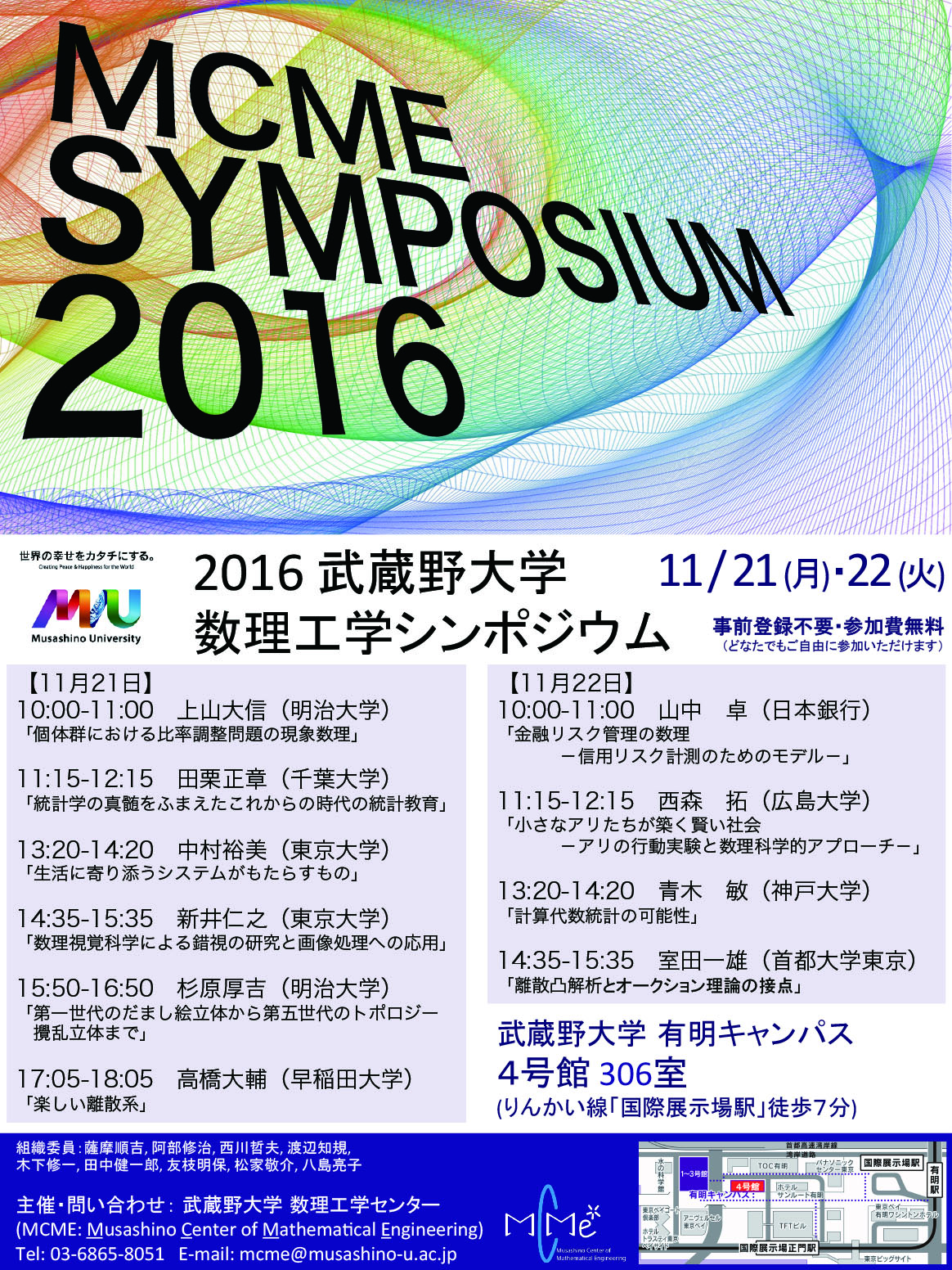 「2016武蔵野大学数理工学シンポジウム」開催のお知らせ -- 11月21日(月)・11月22日(火)@有明キャンパス
