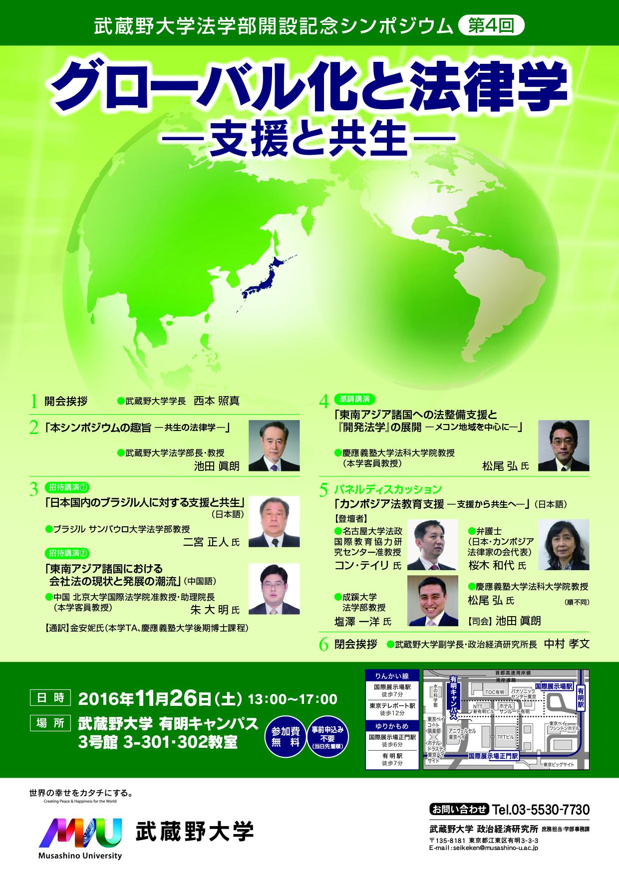 第4回法学部開設記念シンポジウム開催のお知らせ -- 11月26日(土)13時~17時 @有明キャンパス -- 武蔵野大学