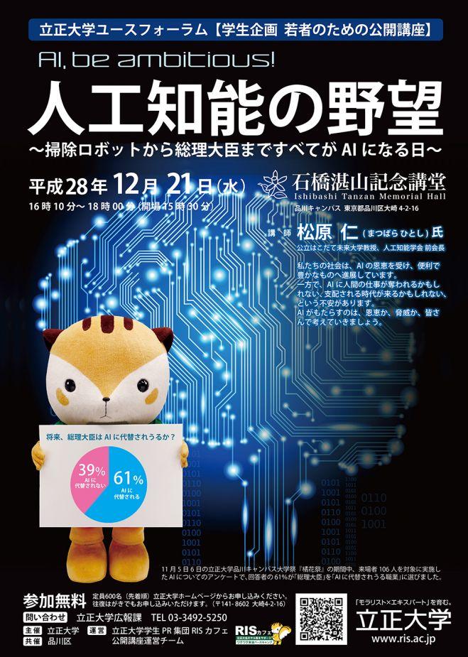 AI社会への疑問、不安に向き合う公開講座を文系学生が企画・開催 -- 立正大学ユースフォーラム『人工知能の野望 ~掃除ロボットから総理大臣まで すべてがAIになる日~』