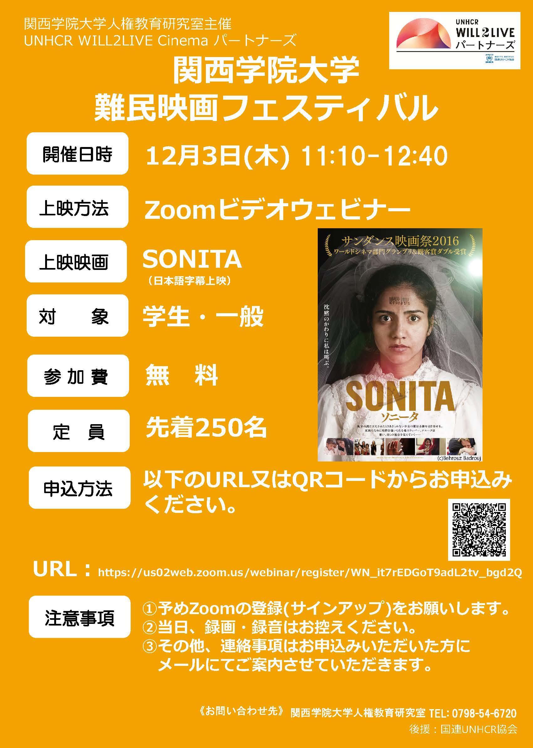 関西学院大学 難民映画フェスティバルを12月3日にオンラインで開催 「SONITA(ソニータ)」を上映