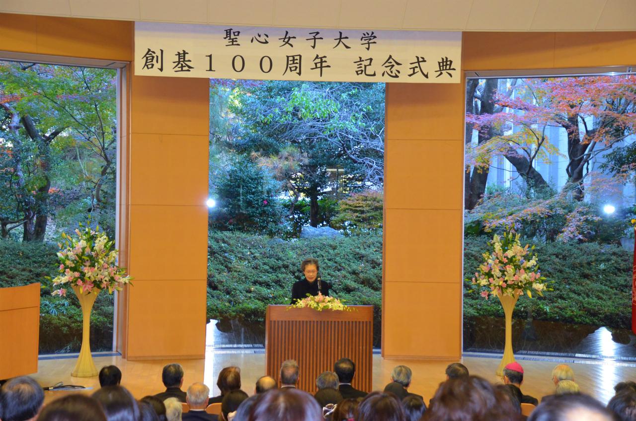 聖心女子大学が11月29日に「創基100周年記念式典」を挙行