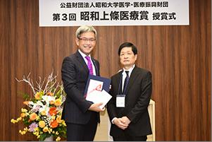 昭和大学医学・医療振興財団が平成28年度昭和上條医療賞授賞式を開催
