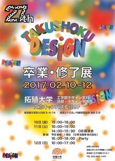 拓殖大学が2月11日・12日に「工学部デザイン学科卒業展/大学院情報・デザイン工学専攻 修了展」を開催 -- 学生たちの4年間の集大成を一般公開