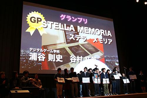大阪電気通信大学が1月28・29日に総合情報学部卒業研究展「なわてん」を開催 -- 出品作品の中からグランプリや観客賞を決める「なわてんグランプリ」も