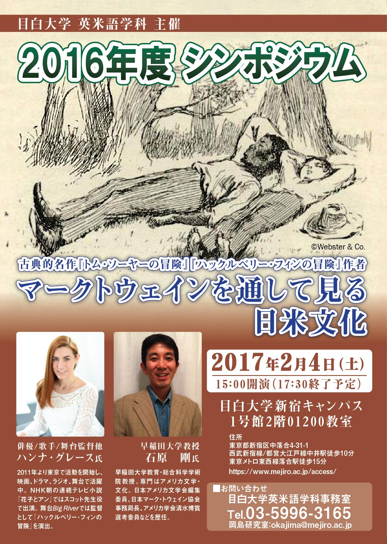 2月4日(土)、目白大学外国語学部英米語学科主催のシンポジウム「マーク・トウェインを通して見る日米文化」を開催