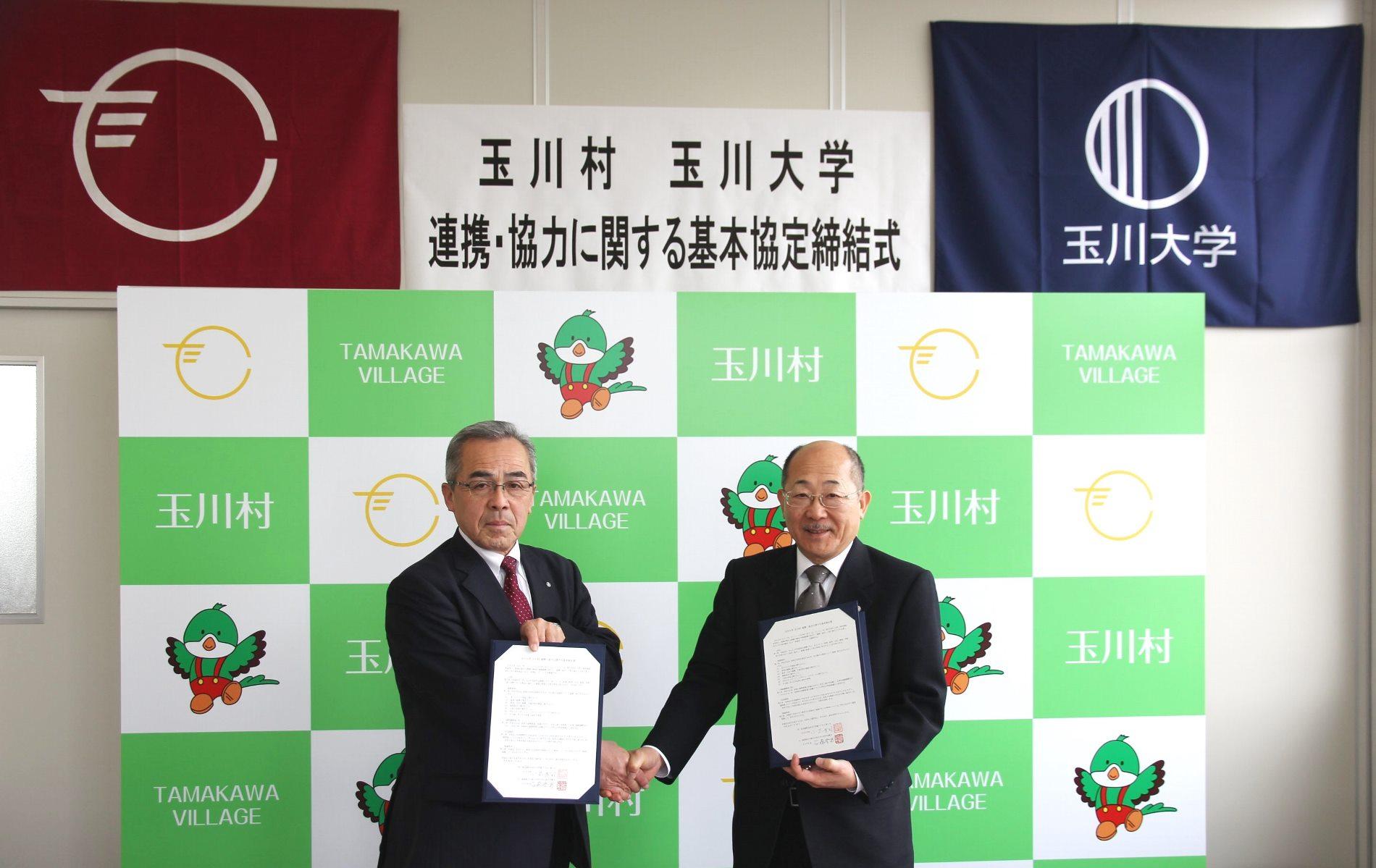 玉川大学と福島県玉川村が包括連携の協定を締結 「玉川」という名称の共通点も連携の理由の一つ -- 産業、教育、文化、環境、学術等の分野において相互に協力
