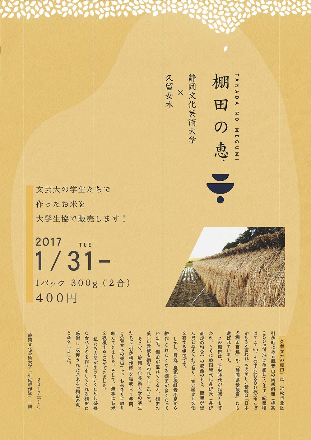 静岡文化芸術大学の学生たちで作ったお米を大学生協で販売