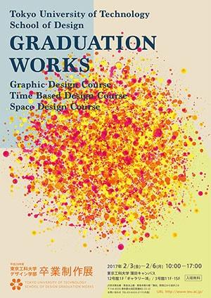 デザイン学部が「平成28年度 卒業制作展」を2月3日(金)~6日(月)まで開催 -- 東京工科大学