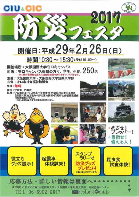 大阪国際大学・短期大学部が近隣住民や学生生徒を対象に災害避難訓練などの「OIU&OIC 防災フェスタ2017」を2月26日に開催
