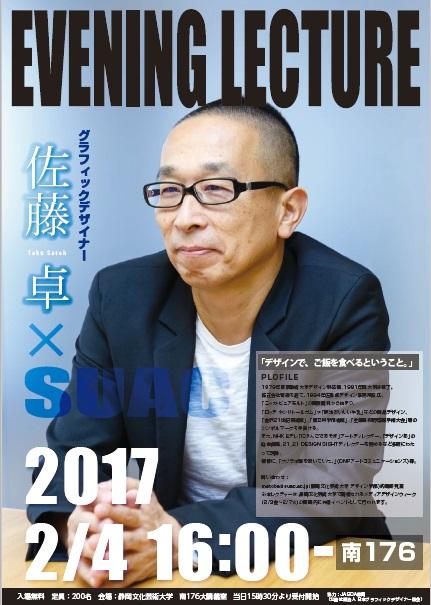 グラフィックデザイナー・佐藤 卓さんを迎え、静岡文化芸術大学イブニングレクチャー(講演会)を開催