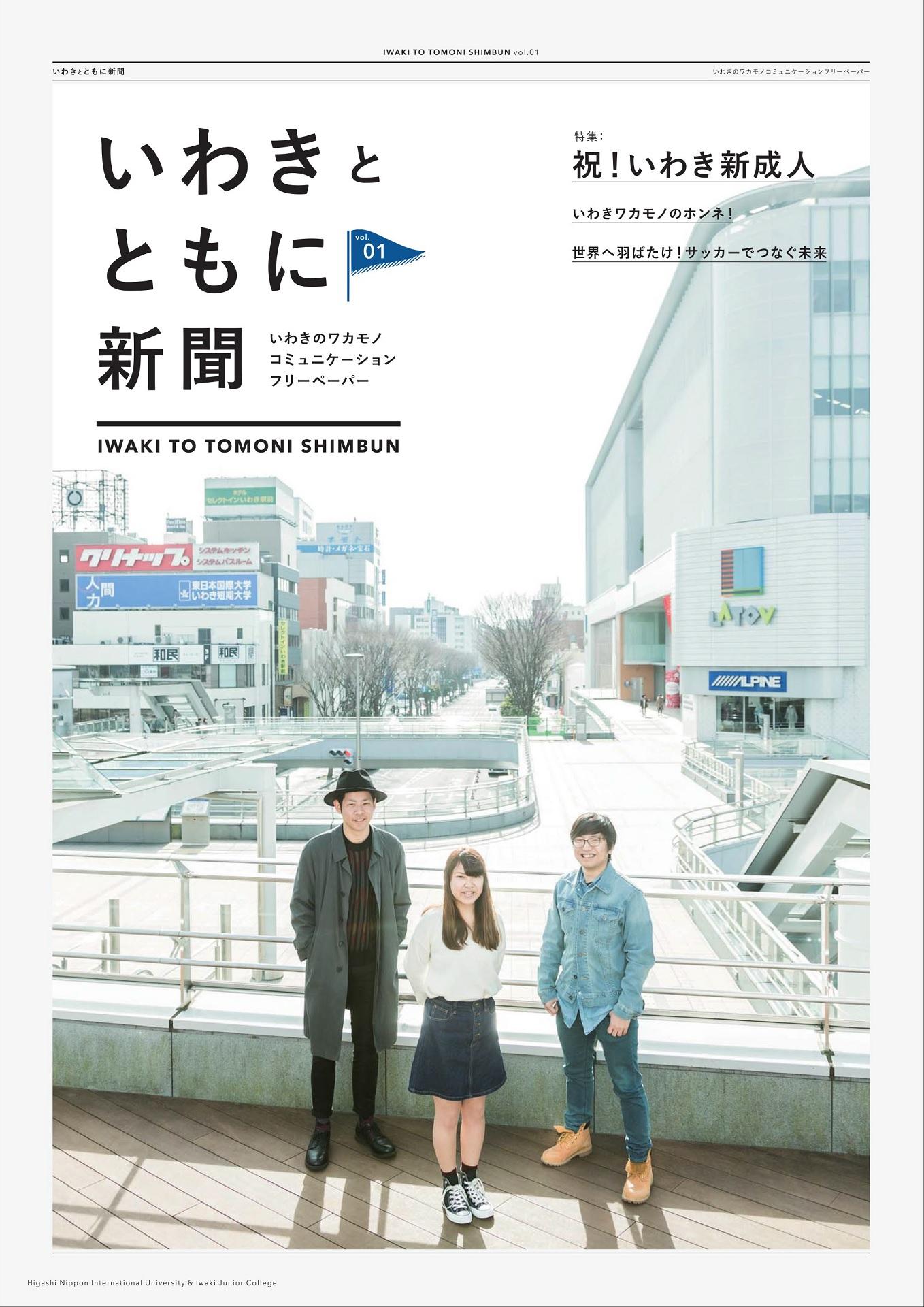 大学と地域をつなぐ広報紙「いわきとともに新聞」を発行 -- 東日本国際大学