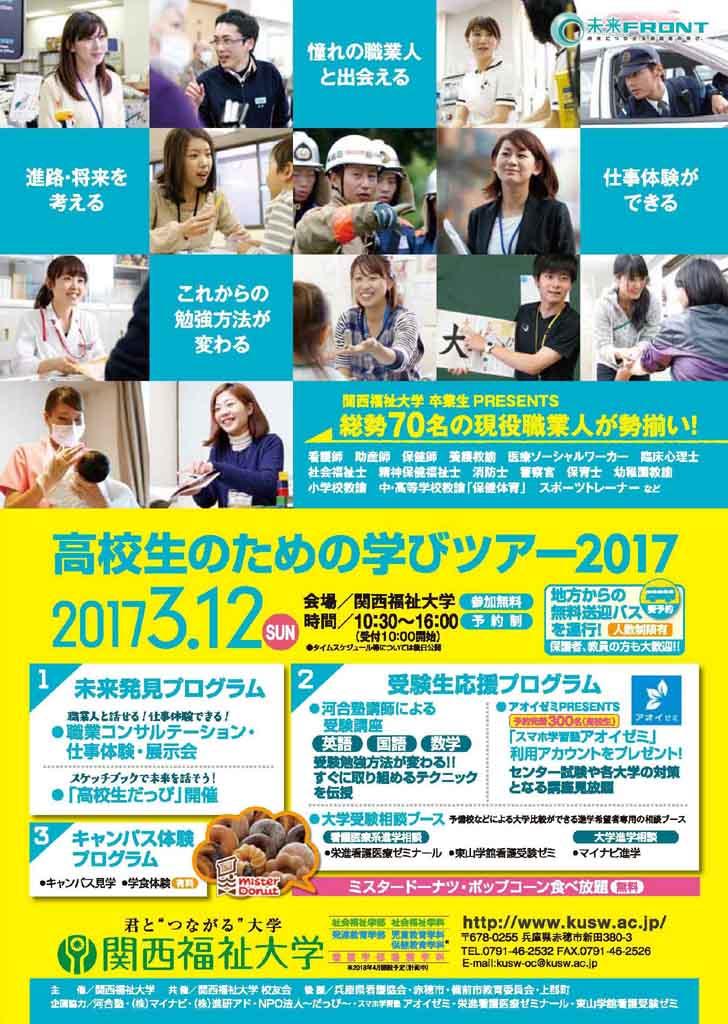 関西福祉大学が3月12日(日)に「高校生のための学びツアー2017」を開催 -- 高校生が総勢70名の現役職業人と出会い未来を考える!変える!