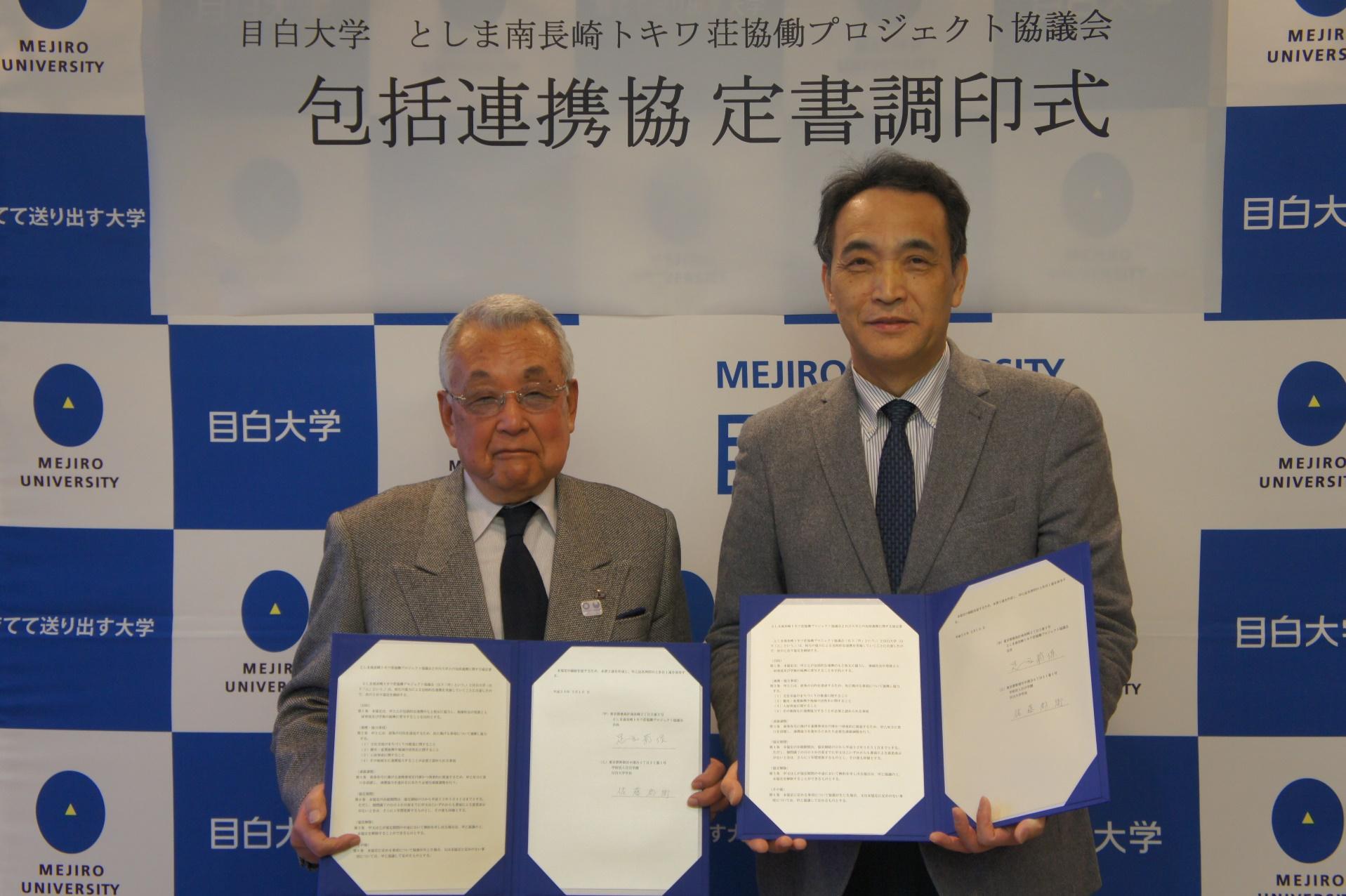 目白大学がとしま南長崎トキワ荘協働プロジェクト協議会と包括連携協定を締結