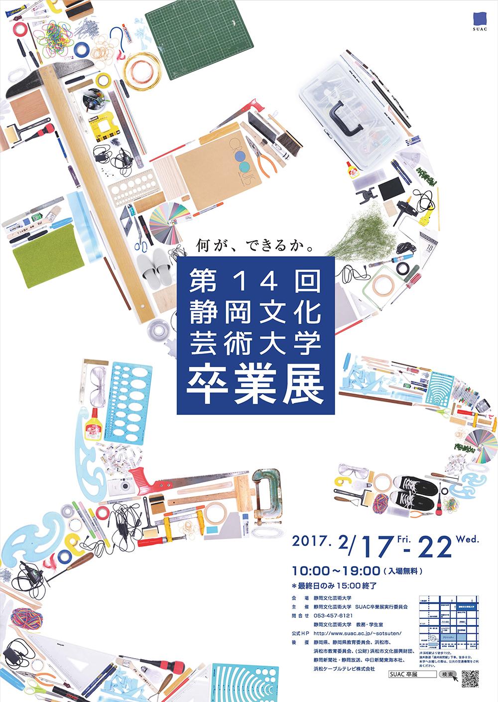 """「もっと」がテーマ! """"デザインをデザインした""""卒業作品を展示した静岡文化芸術大学デザイン学部の卒業展が2月17日に開幕"""